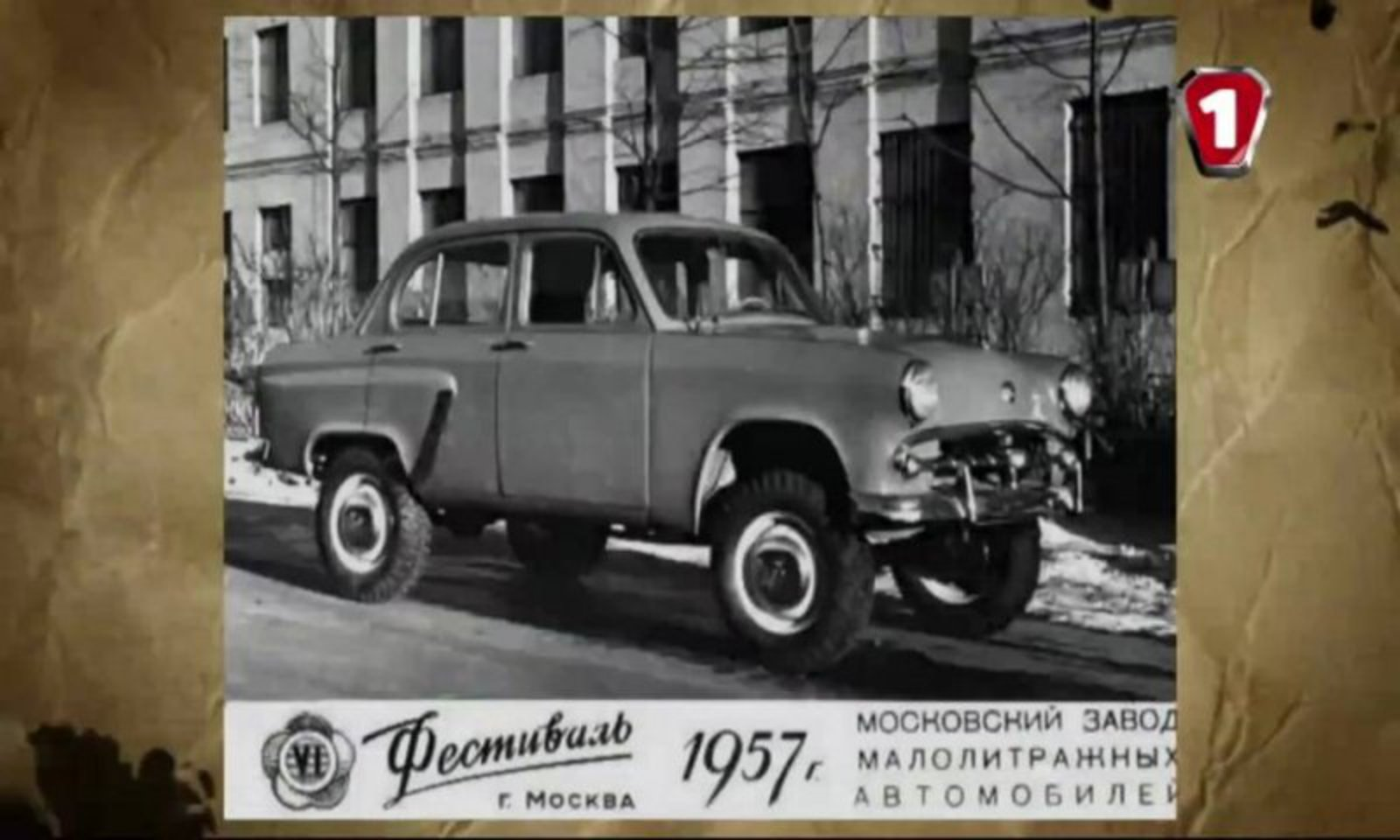 Moskvitch 412 combi Photo Gallery: Photo #05 out of 10, Image Size ...