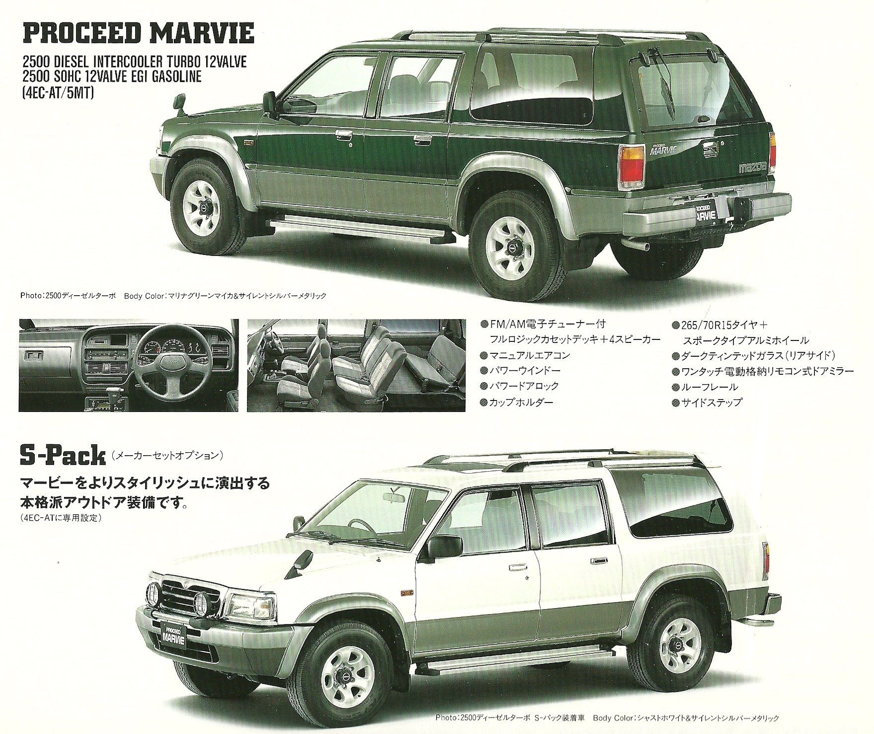 1996 Mazda Proceed Marvie in Japan | Flickr - Photo Sharing!