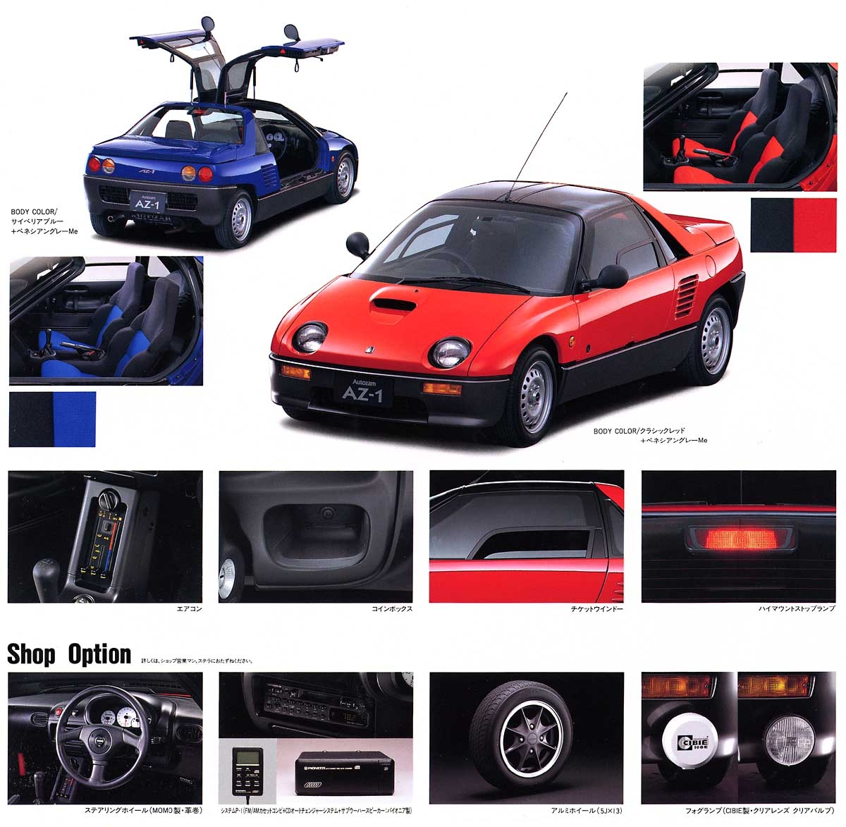 Main Blog > The Mazda AZ-1 Autozam.