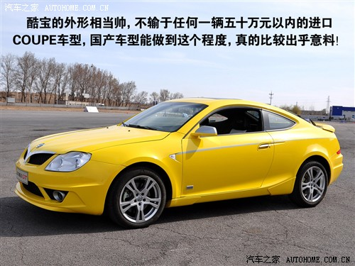 Brilliance Coupe 18T